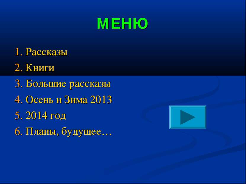 МЕНЮ 1. Рассказы 2. Книги 3. Большие рассказы 4. Осень и Зима 2013 5. 2014 го...