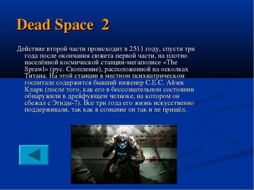 Dead Space 2 Действие второй части происходит в 2511 году, спустя три года по...