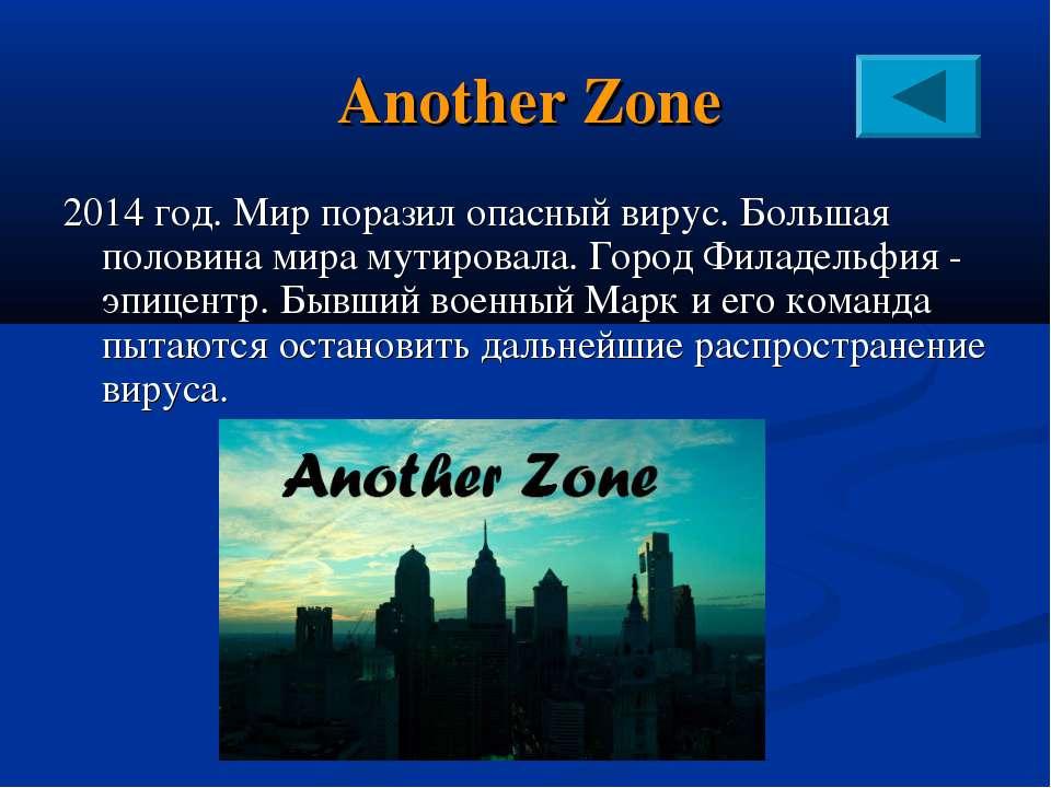 Another Zone 2014 год. Мир поразил опасный вирус. Большая половина мира мутир...