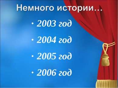 2003 год 2004 год 2005 год 2006 год