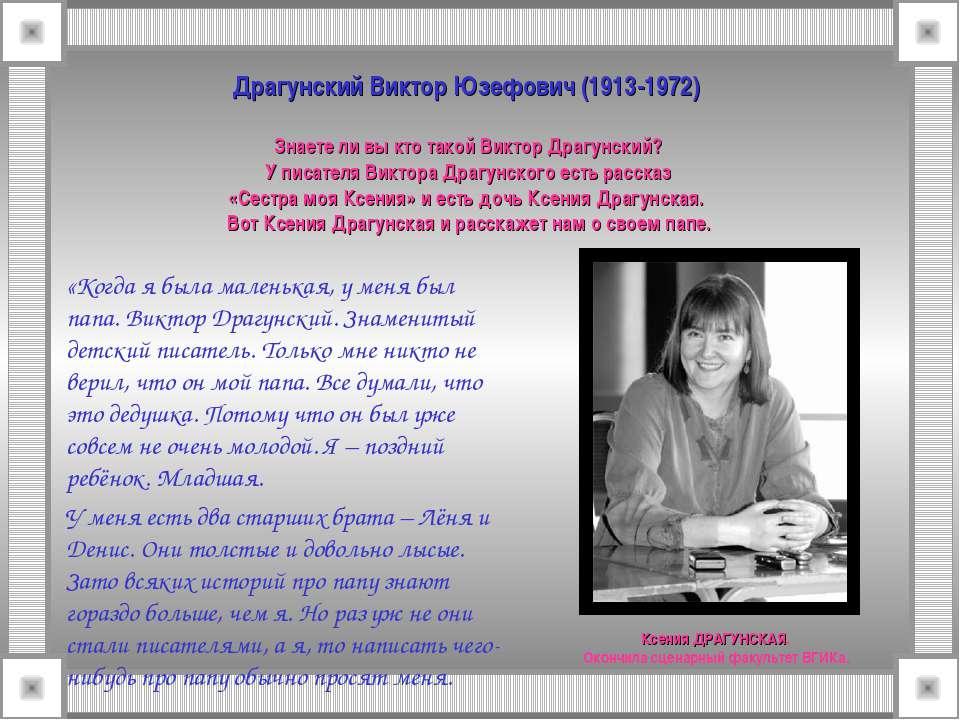 Драгунский Виктор Юзефович (1913-1972) Знаете ли вы кто такой Виктор Драгунск...