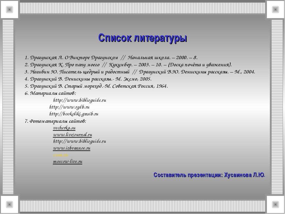 Список литературы 1.Драгунская А. О Викторе Драгунском // Начальная школа....