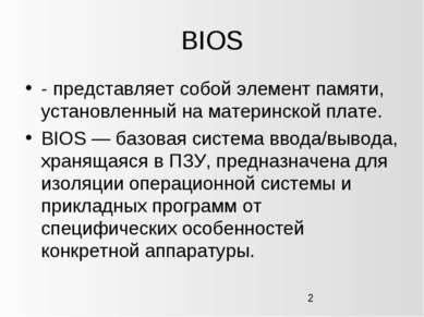 BIOS - представляет собой элемент памяти, установленный на материнской плате....