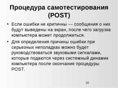 Процедура самотестирования (POST) Если ошибки не критичны — сообщения о них б...