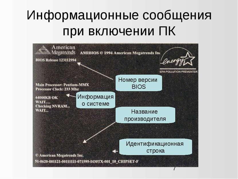 Информационные сообщения при включении ПК Номер версии BIOS Информация о сист...