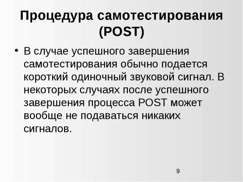 Процедура самотестирования (POST) В случае успешного завершения самотестирова...
