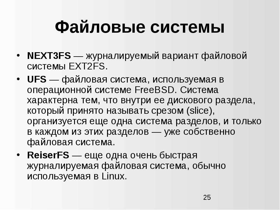 Файловые системы NEXT3FS — журналируемый вариант файловой системы EXT2FS. UFS...