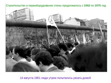 Строительство и переоборудование стены продолжалось с 1962 по 1975 год. 14 ав...