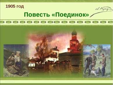 Повесть «Поединок» 1905 год