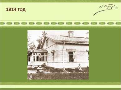1914 год