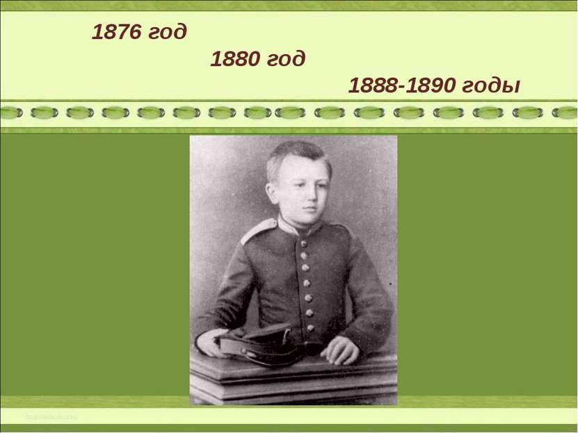 1876 год 1880 год 1888-1890 годы