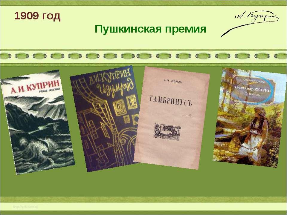 1909 год Пушкинская премия