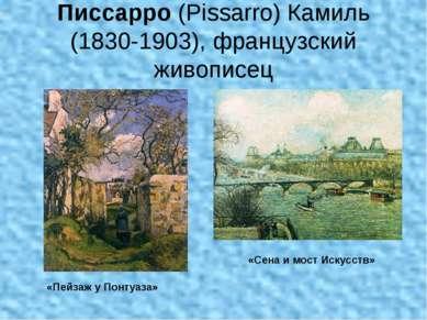 Писсарро (Pissarro) Камиль (1830-1903), французский живописец «Пейзаж у Понту...