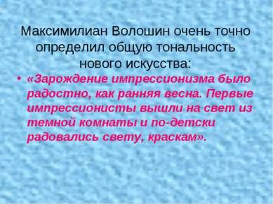 Максимилиан Волошин очень точно определил общую тональность нового искусства:...