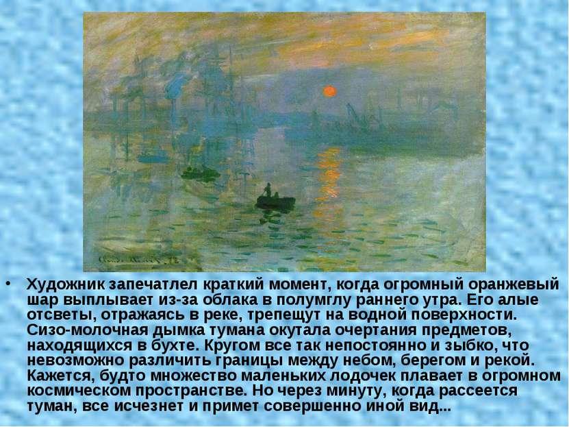 Художник запечатлел краткий момент, когда огромный оранжевый шар выплывает из...