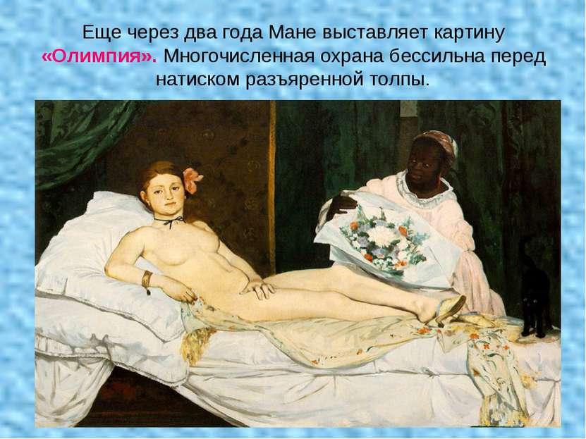 Еще через два года Мане выставляет картину «Олимпия». Многочисленная охрана б...