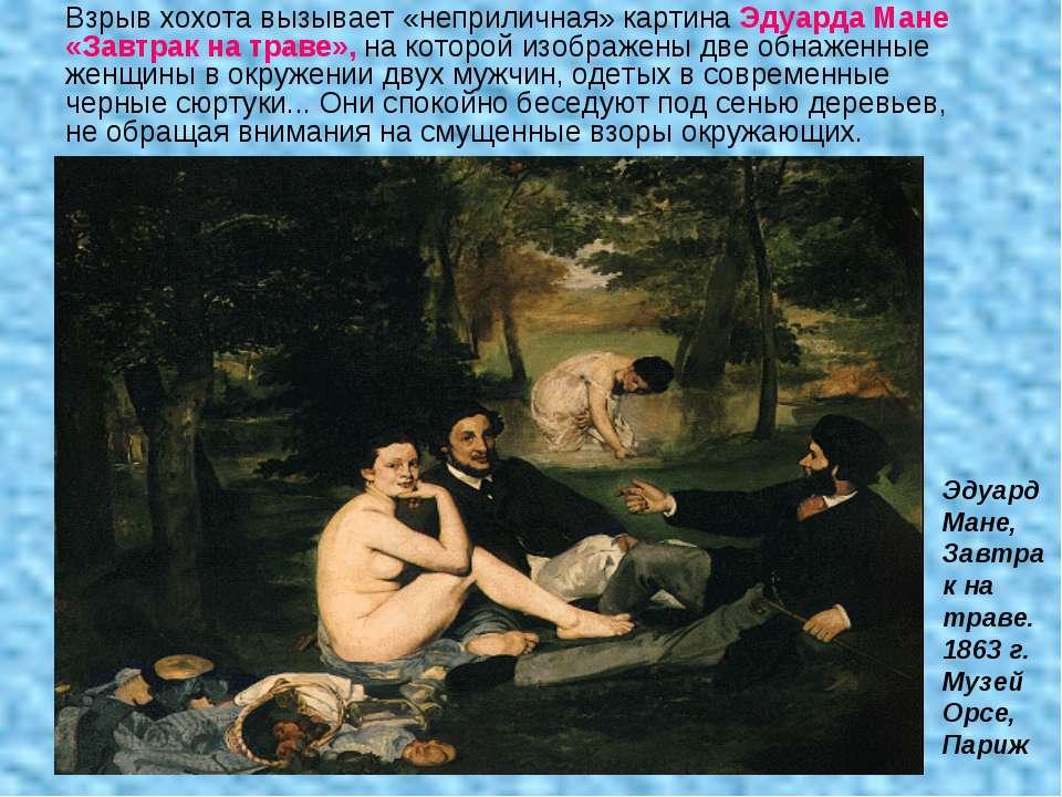 Взрыв хохота вызывает «неприличная» картина Эдуарда Мане «Завтрак на траве», ...