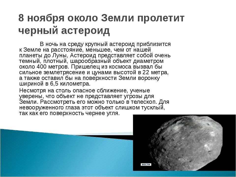 8 ноября около Земли пролетит черный астероид В ночь на среду крупный астерои...