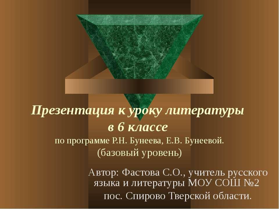 Презентация к уроку литературы в 6 классе по программе Р.Н. Бунеева, Е.В. Бун...