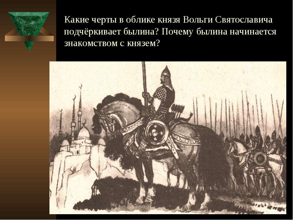 Какие черты в облике князя Вольги Святославича подчёркивает былина? Почему бы...
