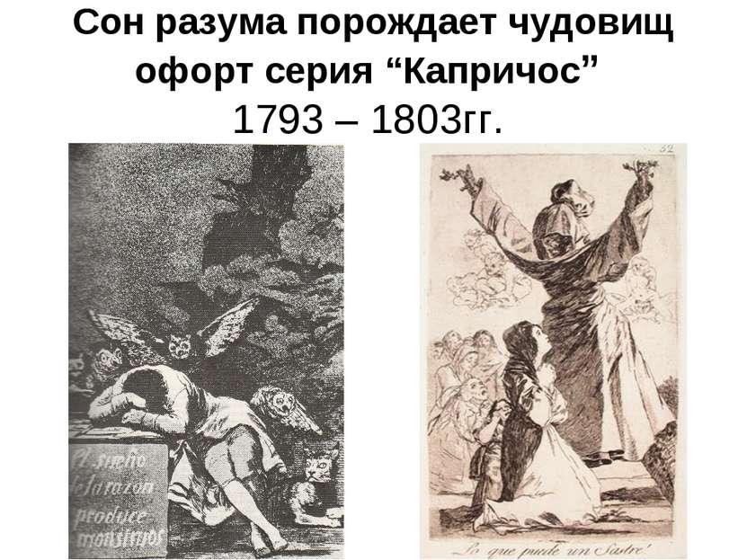 """Сон разума порождает чудовищ офорт серия """"Капричос"""" 1793 – 1803гг."""