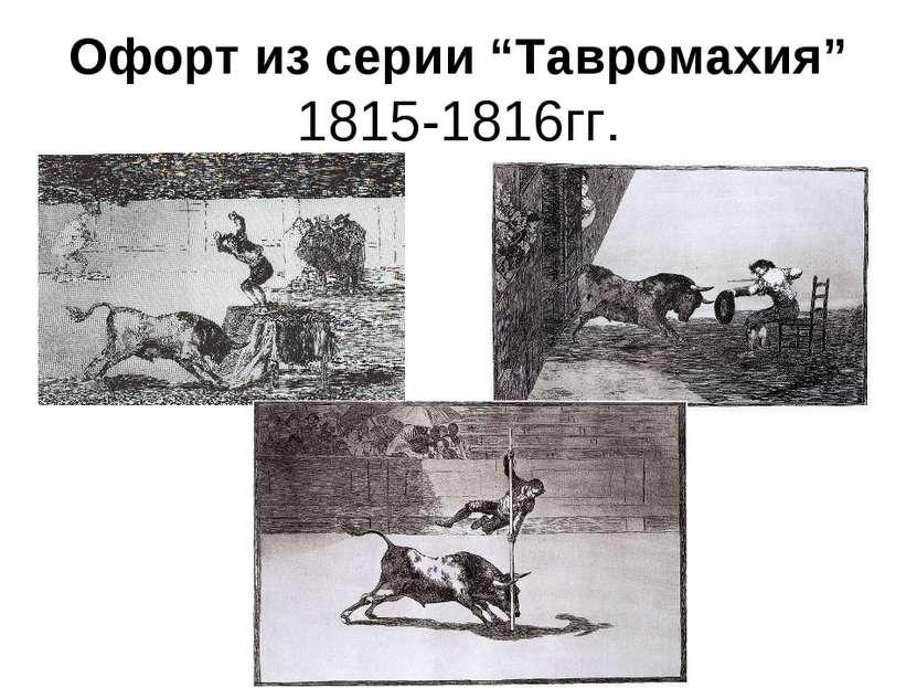 "Офорт из серии ""Тавромахия"" 1815-1816гг."