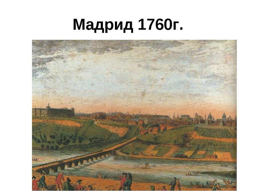 Мадрид 1760г.
