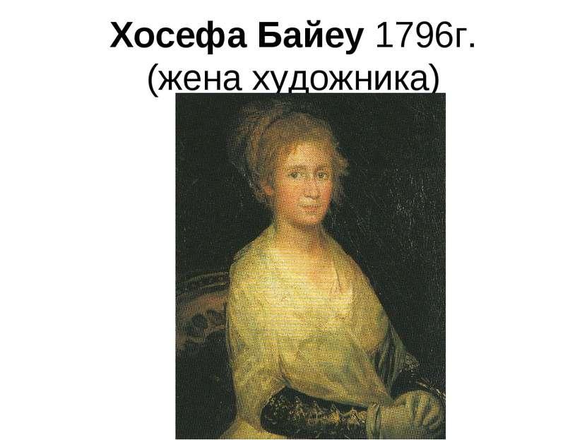 Хосефа Байеу 1796г. (жена художника)