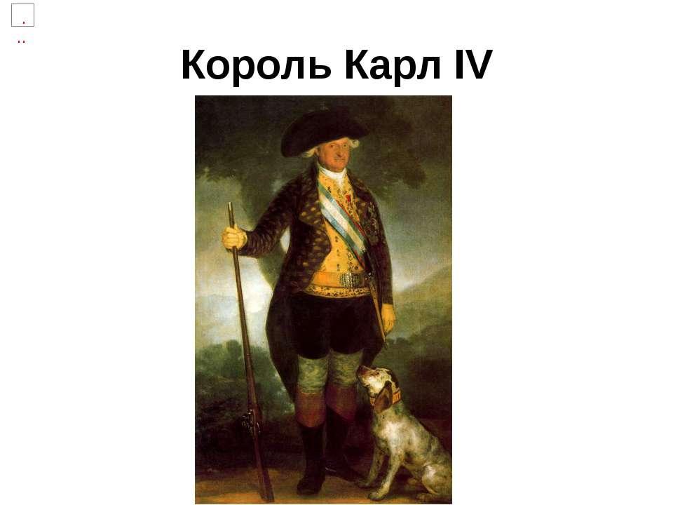 Король Карл IV
