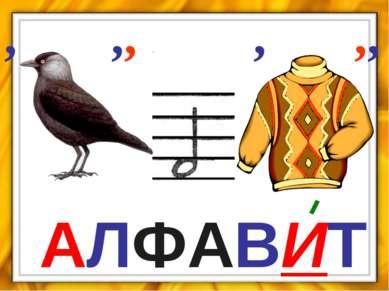 , ,, , ,, АЛФАВИТ