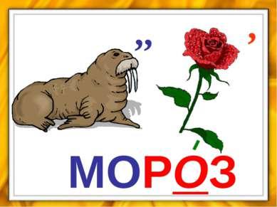 ,, , МОРОЗ