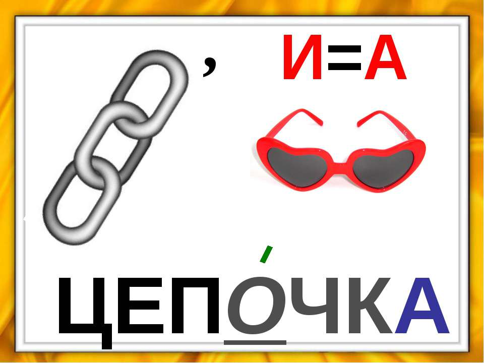 , И=А ЦЕПОЧКА