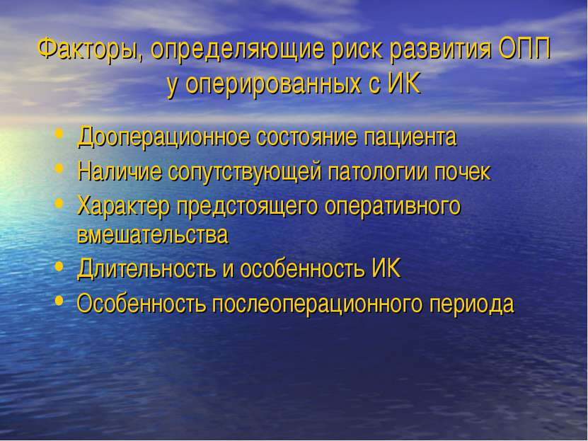 Факторы, определяющие риск развития ОПП у оперированных с ИК Дооперационное с...