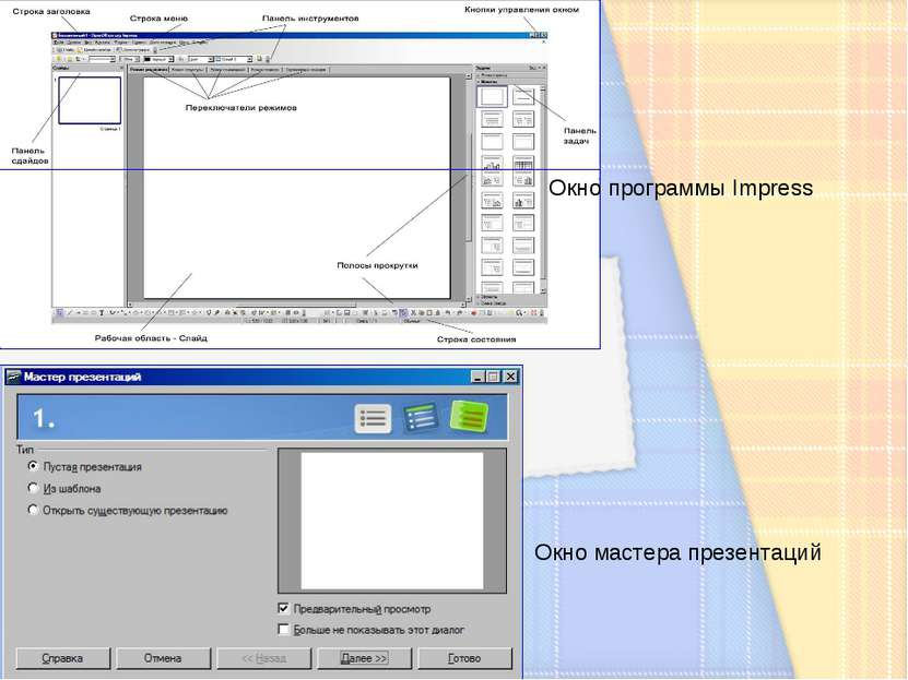 Окно программы Impress Окно мастера презентаций
