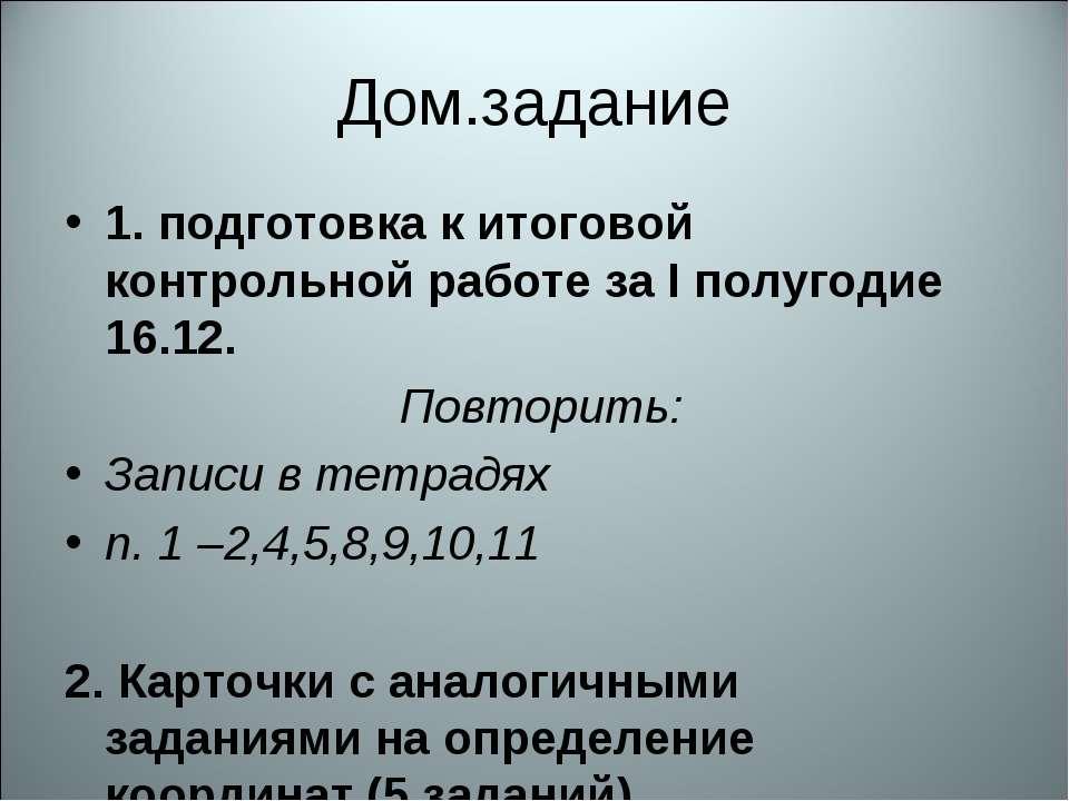 Дом.задание 1. подготовка к итоговой контрольной работе за I полугодие 16.12....