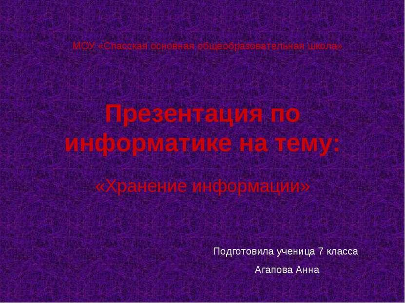 Презентация по информатике на тему: «Хранение информации» МОУ «Спасская основ...