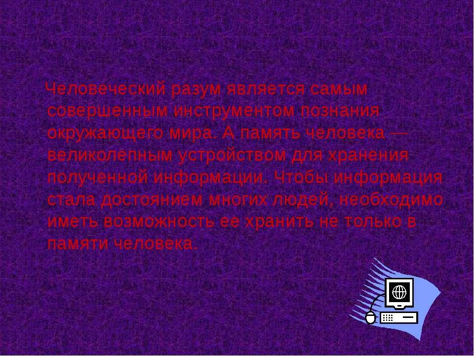 Человеческий разум является самым совершенным инструментом познания окружающе...