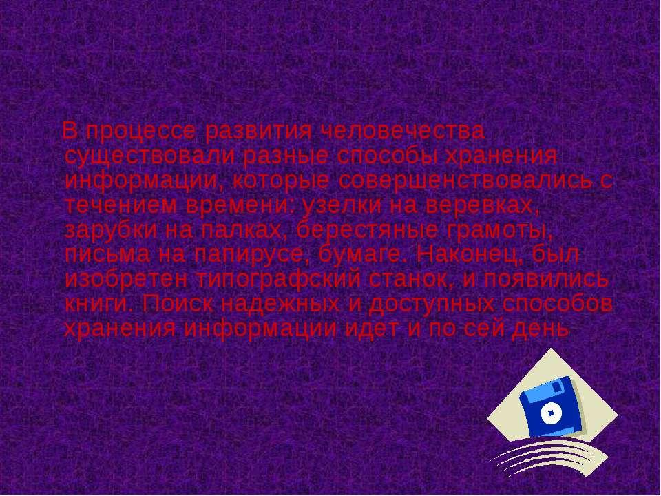 В процессе развития человечества существовали разные способы хранения информа...