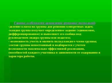 Главные особенности организации групповых технологий: -деление класса на груп...