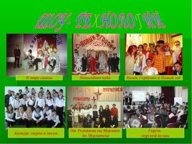 В мире сказок Новогоднее чудо Конёк Горбунок и Новый год Горечь морской волны...