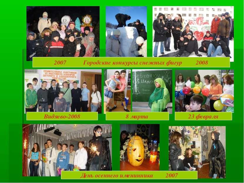 2007 Городские конкурсы снежных фигур 2008 Видяево-2008 День осеннего именинн...