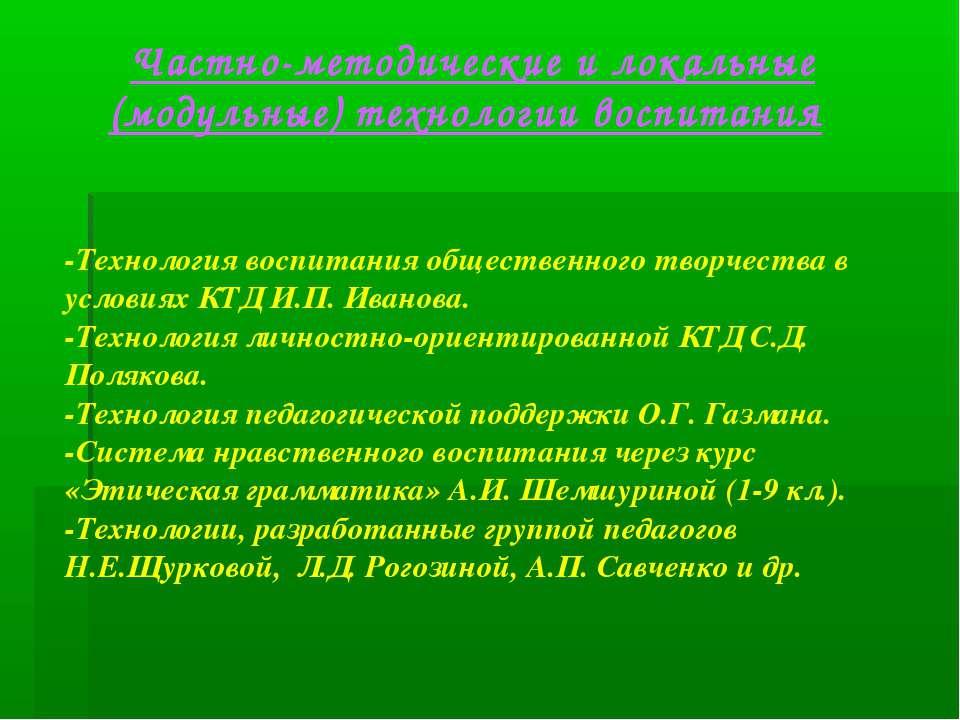 -Технология воспитания общественного творчества в условиях КТД И.П. Иванова. ...