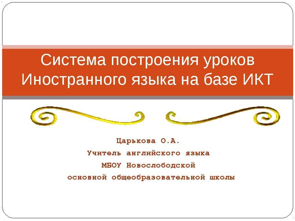 Царькова О.А. Учитель английского языка МБОУ Новослободской основной общеобра...