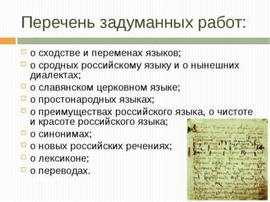 Перечень задуманных работ: о сходстве и переменах языков; о сродных российско...
