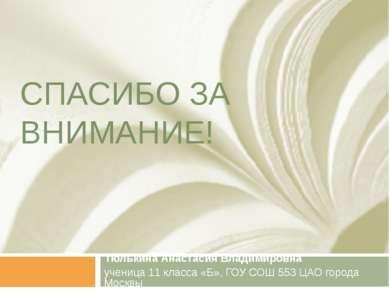 СПАСИБО ЗА ВНИМАНИЕ! Тюлькина Анастасия Владимировна ученица 11 класса «Б», Г...
