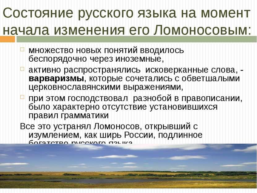 Состояние русского языка на момент начала изменения его Ломоносовым: множеств...