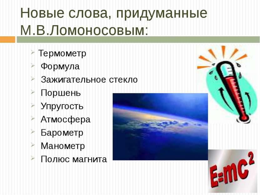 Новые слова, придуманные М.В.Ломоносовым: Термометр Формула Зажигательное сте...