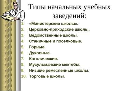 Типы начальных учебных заведений: «Министерские школы». Церковно-приходские ш...