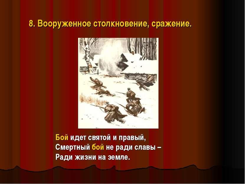 8. Вооруженное столкновение, сражение. Бой идет святой и правый, Смертный бой...