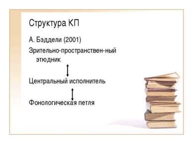 Структура КП А. Бэддели (2001) Зрительно-пространствен-ный этюдник Центральны...